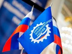 Съезд Союза машиностроителей России 2016