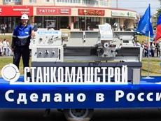 День России и День города 2018